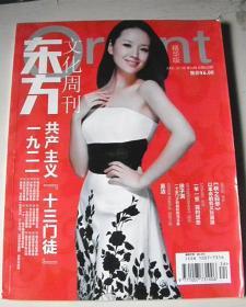 东方文化周刊-精华版(2011-26期)