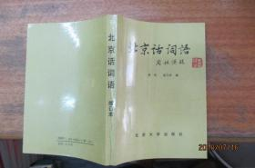 北京话词语 增订本