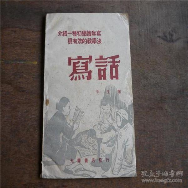 1948年解放区版----很有效的教学方法《写话》