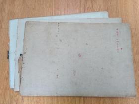 1941年日本美术手绘稿本一册
