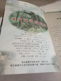 中国探险游地图(一版一印)