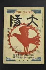 《太阳》1册  1926年8月1日 第32卷 第10号 张家庭园 天津赛马场 溥仪 婉容  中国革命秘史乱华 日本与英美法的金利比较 英国总罢工余闻 近东及中东的现状 等照片文字内容  博文馆发行