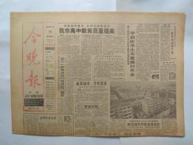 天津今晚报1987年11月19日