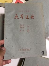 赣剧青阳腔传统折子戏(夜等追舟)