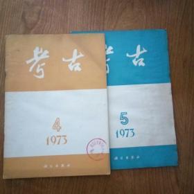 考古 1973年(4、5)二期合售