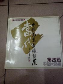第四届中国贵州:当代中国花鸟画邀请展