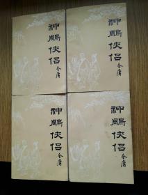 老版武侠: 神雕侠侣(1-4) 全四册 时代文艺 [1990年7月] 一版二印