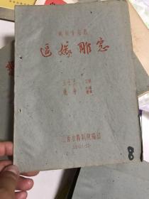 赣剧青阳腔(逼嫁雕窗)