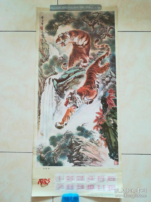 年历画,1985年,双虎图