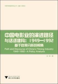 中国电影业的演进路径与话语建构(1949-1992):基于政策分析的视角:a policy analysis