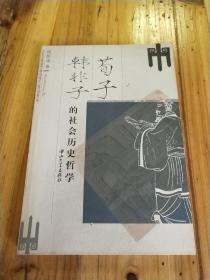 荀子韩非子的社会历史哲学