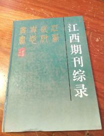 江西期刊综录