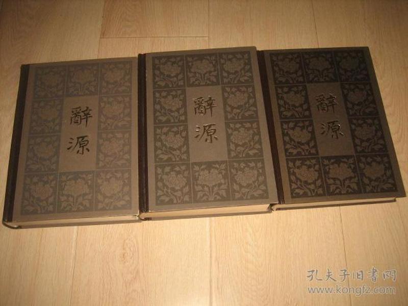 辞源【一、二、三】3册合售,缺第4册