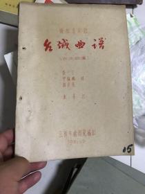赣剧青阳腔 台城曲谱(头本目莲)   1961年版!