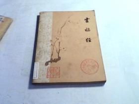 灵枢经【馆藏书,品如图】