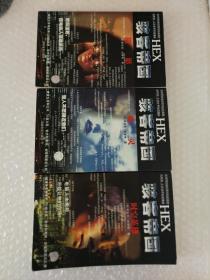 骇客帝国;时空英雄 幽灵 阴影(3本合售)