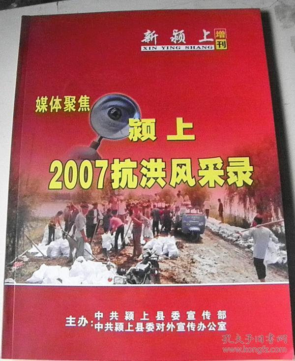 新颍上-增刊【颍上-2007抗洪风采录】