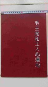 毛主席和工人心连心(活页照片资料全20页)