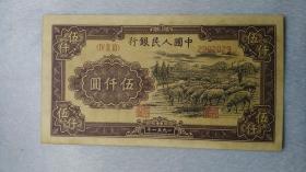 第一套人民币 伍仟元纸币 编号2902029