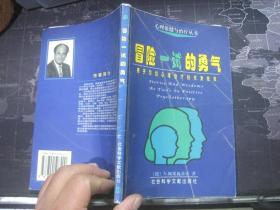 冒险一试的勇气:用于积极心理治疗的东方故事
