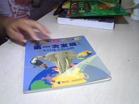 第一次发现丛书透视眼系列:不同地方的动物(动物类)