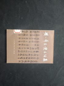 黄一峰医案医话集