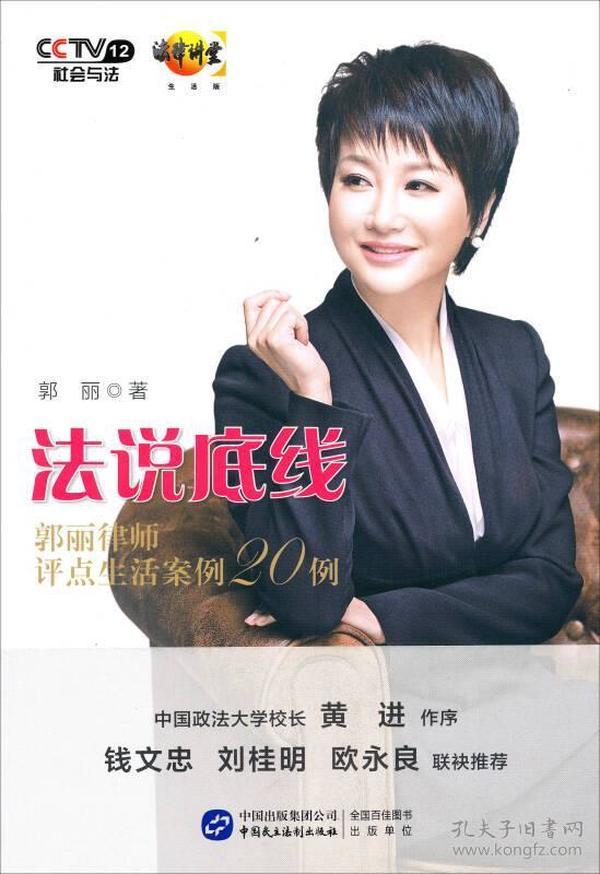 法说底线:郭丽律师评点生活案例20例