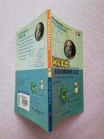 阿基米德和撬动地球的支点——最奇趣的大科学家传记