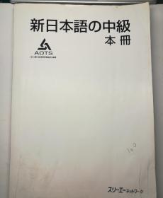 新日本语の中级(本册)——日文原版书