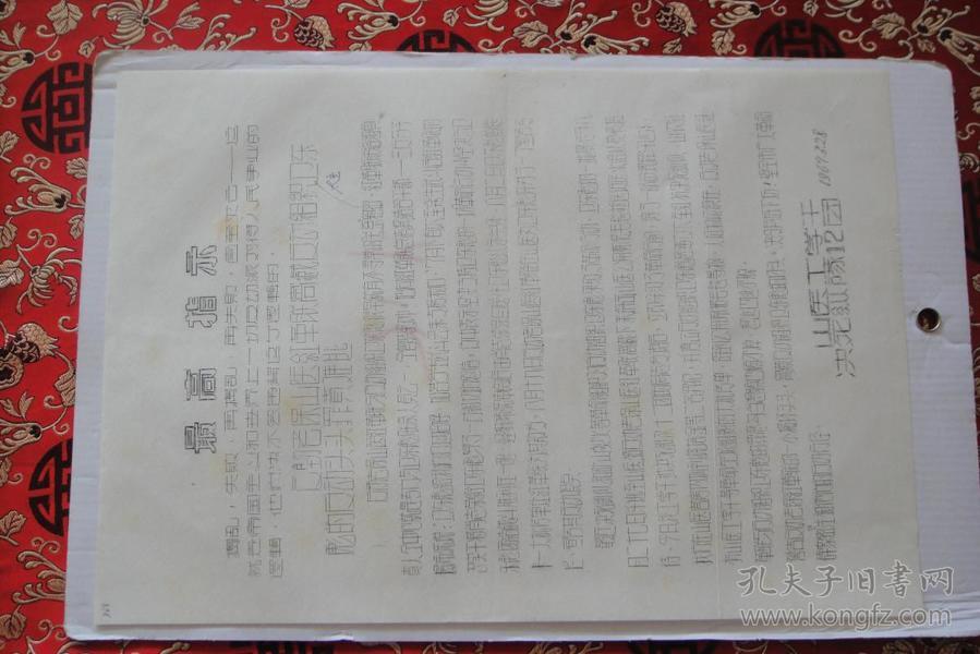 文革小报<油印最高指示,反动老保……罪责难逃>