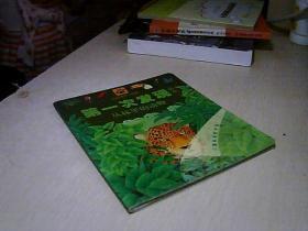 第一次发现丛书:丛林里的动物