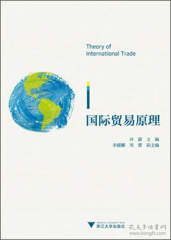 国际贸易原理