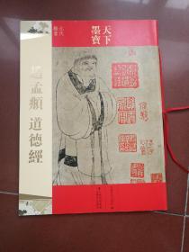 赵孟頫道德经