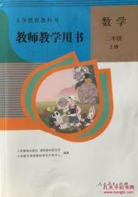 人教版 数学 二年级 上册 教师教学用书 9787107255830