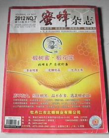 蜜蜂杂志(2012-7期)