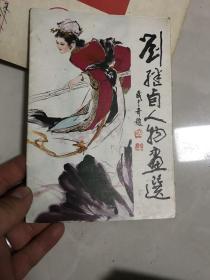 刘继卣人物画选 散页画册 书名题字:武中奇 16张全