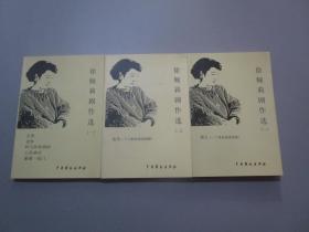 徐频莉剧作选(全三册)【作者徐频莉签名本】