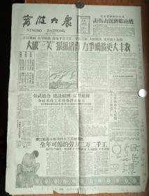 1958年《宁波大众》