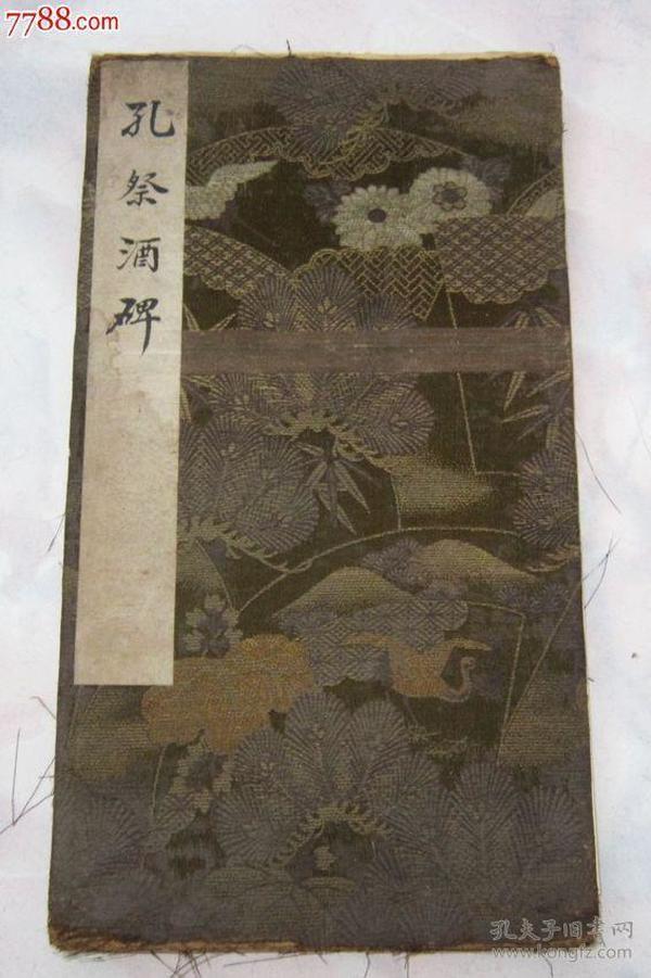 宣统元年-宋拓孔祭酒碑-神州国光社-亚土玻璃版精印