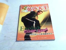 英语大王(试刊号)下半月版.初中2003年.1【无磁带】