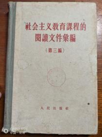 社会主义教育课程的阅读文件汇编(精装第三编)