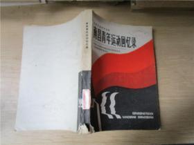 南昌青年运动回忆录