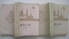 1986年人民文学出版社出版发行《彼得大帝》(上下)共2册、外文译著、一版一印、厚册