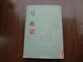 论衡    馆藏9品  放置书口有点黄斑   未阅书   74年一版一印