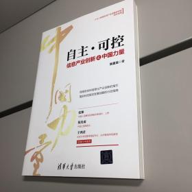 自主·可控:信息产业创新之中国力量 【一版一印 正版现货   实图拍摄 看图下单】