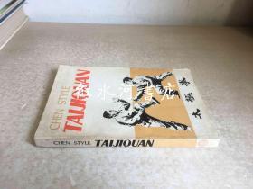 Chen style TaiJiQuan(陈式太极拳  英文版 香港印刷 1984年)