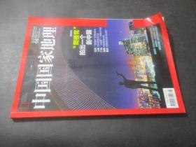 中国国家地理 2015年第8期