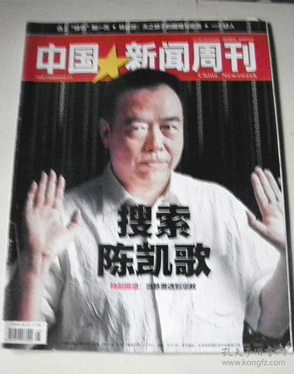 中国新闻周刊(2012-25期)