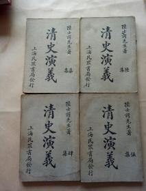 《清史演义》4  .5 .6.7集4册合售 民国2年上海民众书局发行
