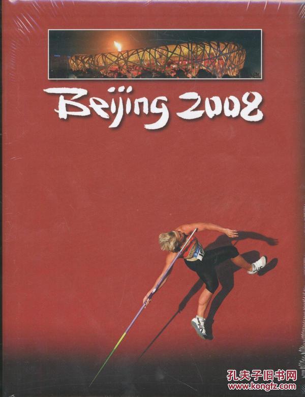 OSB2008北京奥运会硬精全彩画册